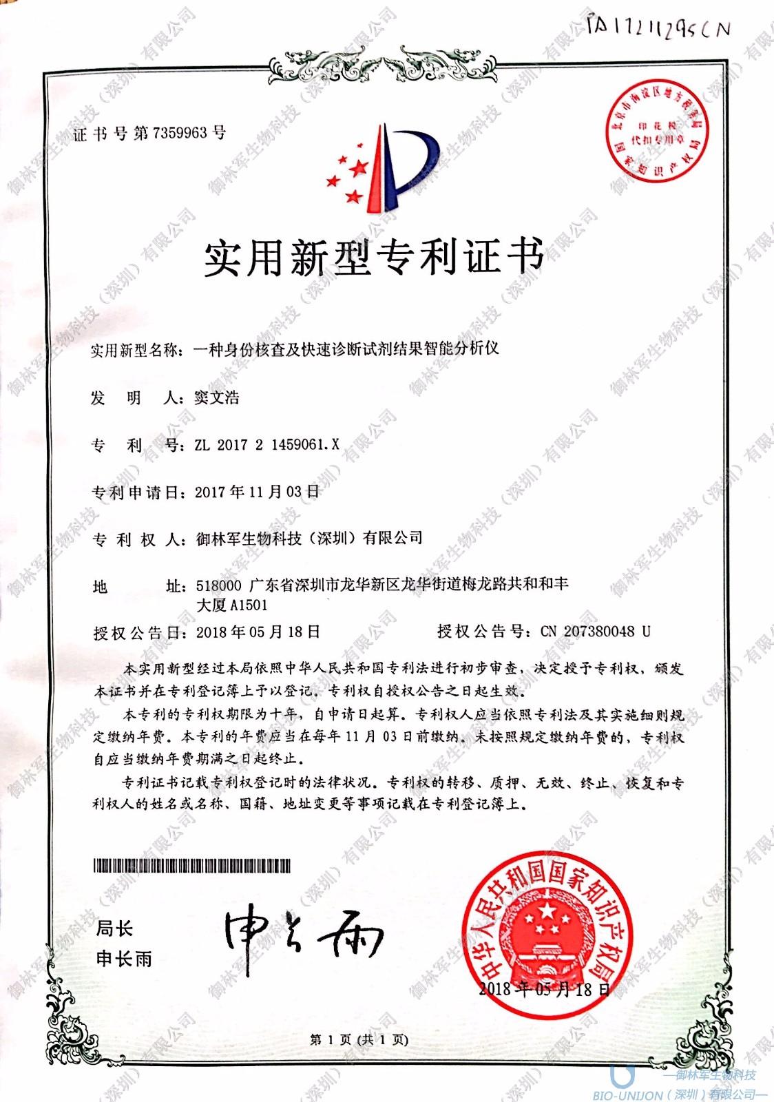 一种身份核查及快速诊断试剂结果智能分析仪专利证书