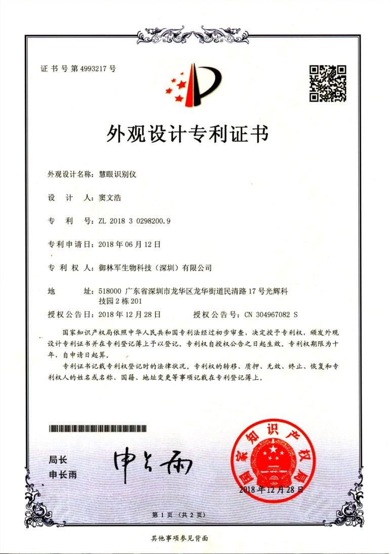 慧眼识别仪外观设计专利证书