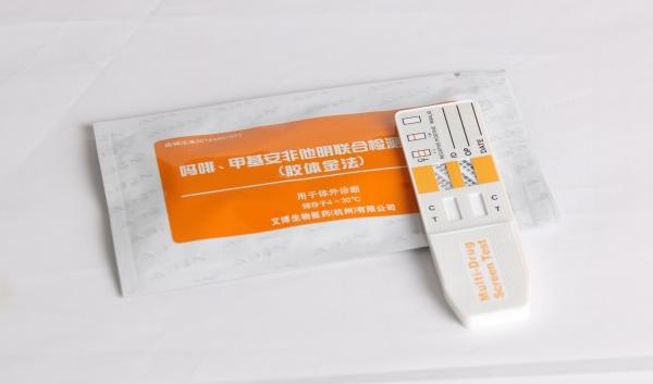 吗啡、甲基安非他明联合检测试剂盒(二合一验毒板)