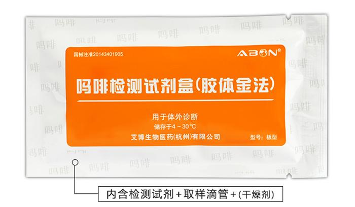 吗啡检测试剂盒(单联卡)