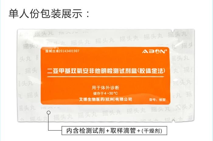 二亚甲基双氧安非他明检测试剂盒(单联卡)