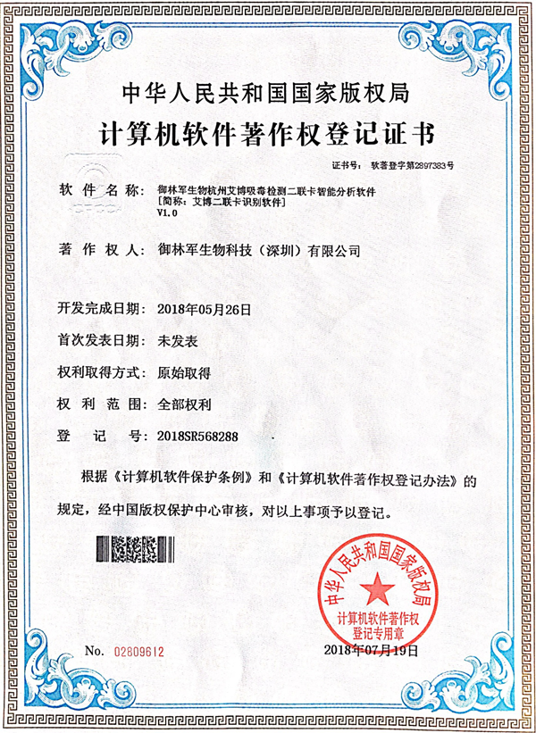 毒品检测试剂二联卡软件注册登记证书