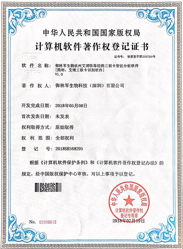 毒品检测试剂三联卡软件注册登记证书