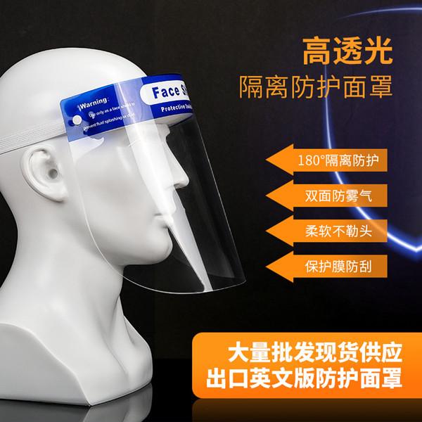 高透光隔离防护面罩