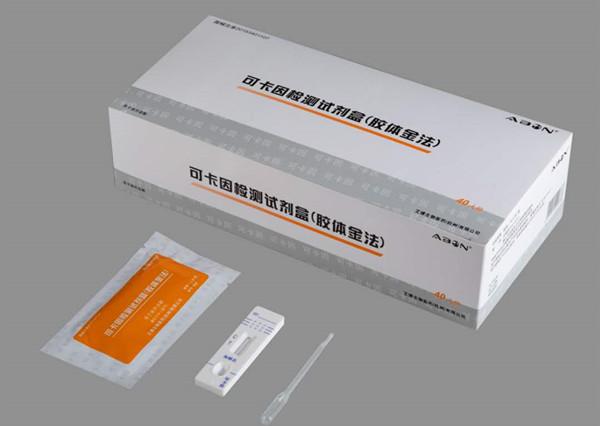 可卡因检测试剂盒(胶体金法)