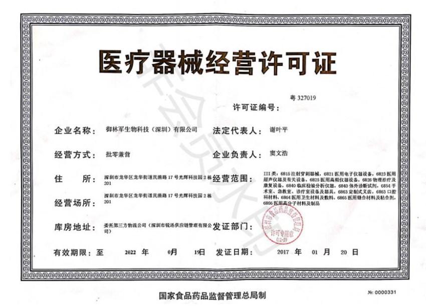 御林军医疗器械经营许可证