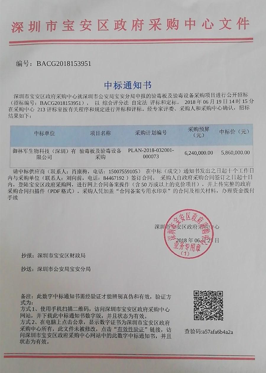 验毒板及验毒设备采购项目中标通知书