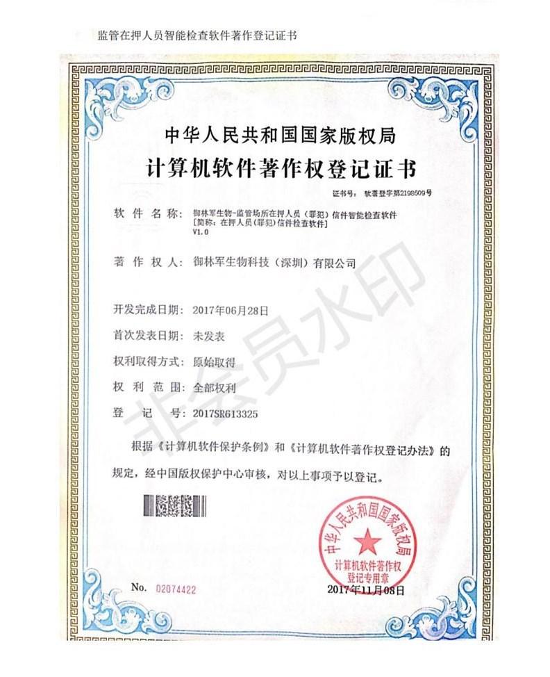监管在押人员智能检查软件著作登记证书